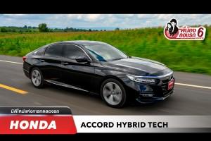 พี่น้องลองรถ Season 6 ตอน: Honda Accord Hybrid Tech