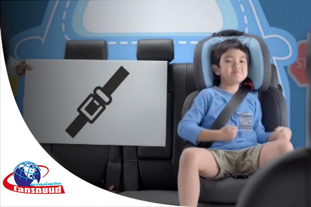 ความปลอดภัยในการโดยสารรถยนต์ของเด็ก – รายการโลกรถยนต์