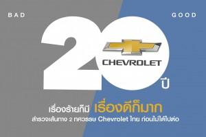 เรื่องร้ายก็มี เรื่องดีก็มาก ! สำรวจเส้นทาง 2 ทศวรรษ Chevrolet ไทย ก่อนไม่ได้ไปต่อ