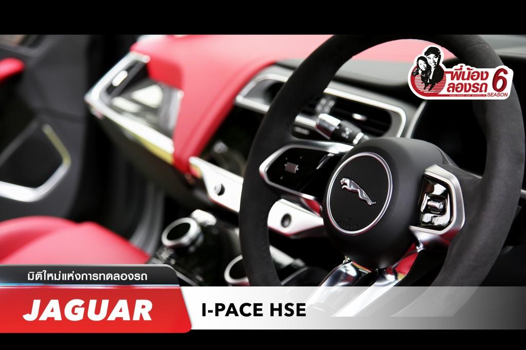 Jaguar-I-PACE-HSE_D_2000-x1333