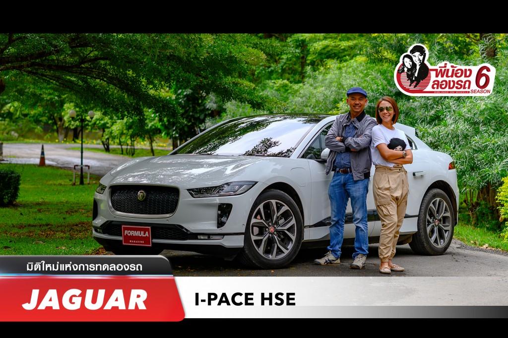 Jaguar-I-PACE-HSE_E_2000-x1333