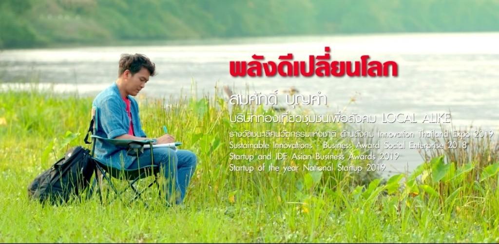 TVC ISUZU ภาพยนตร์พอเพียง 10