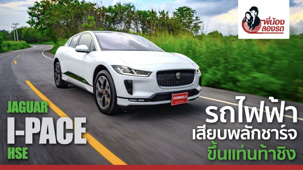 พี่น้องลองรถ Season 6 ตอน: Jaguar I-Pace HSE