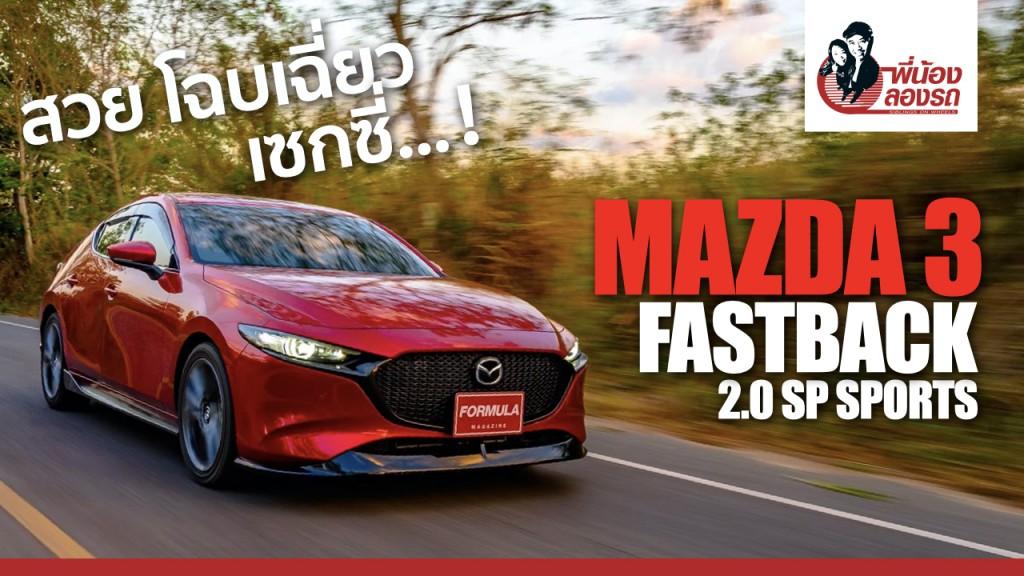พี่น้องลองรถ Season 6 ตอน: Mazda 3 Fastback 2.0 SP Sports