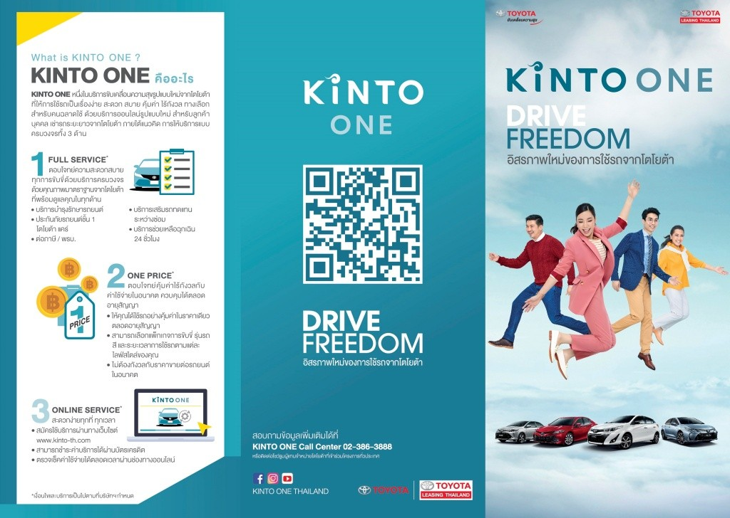 Toyota Kinto One_Leaflet_Outside