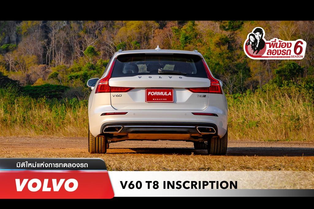 Volvo-V60-T8-Inscription_2000-x1333-B