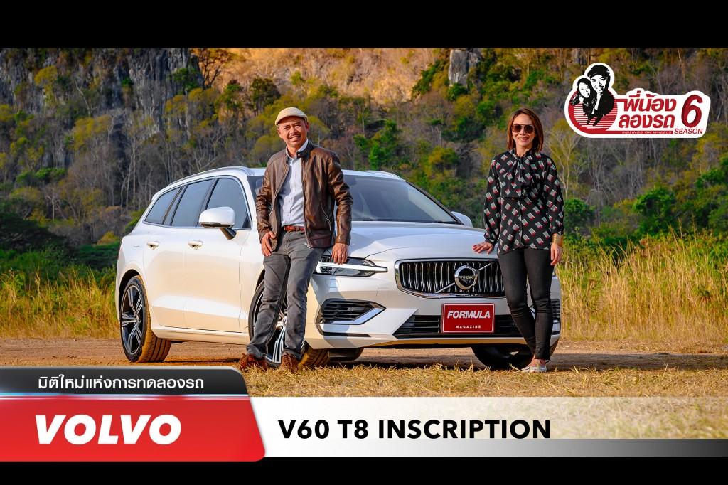 Volvo-V60-T8-Inscription_2000-x1333-C
