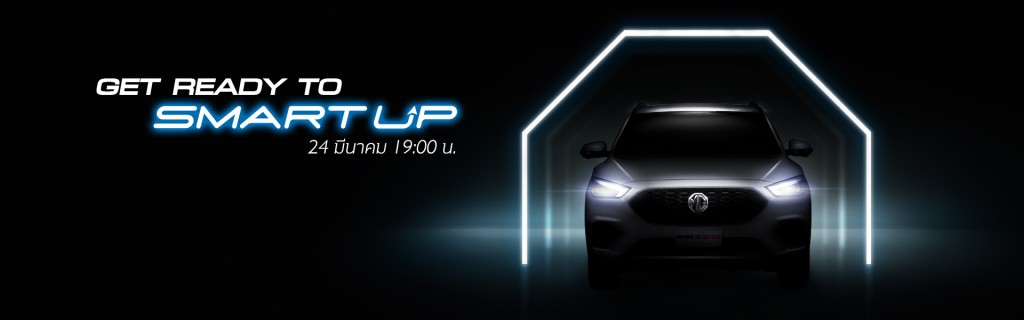 new mg zs smart up Teaser4
