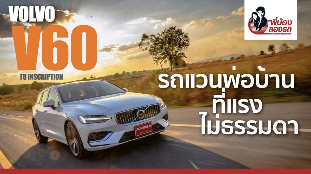 พี่น้องลองรถ Season 6 ตอน: Volvo V60 T8 Inscription