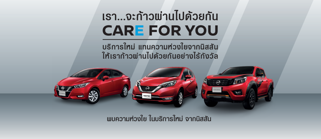 Nissan-Care-For-You-1024x444