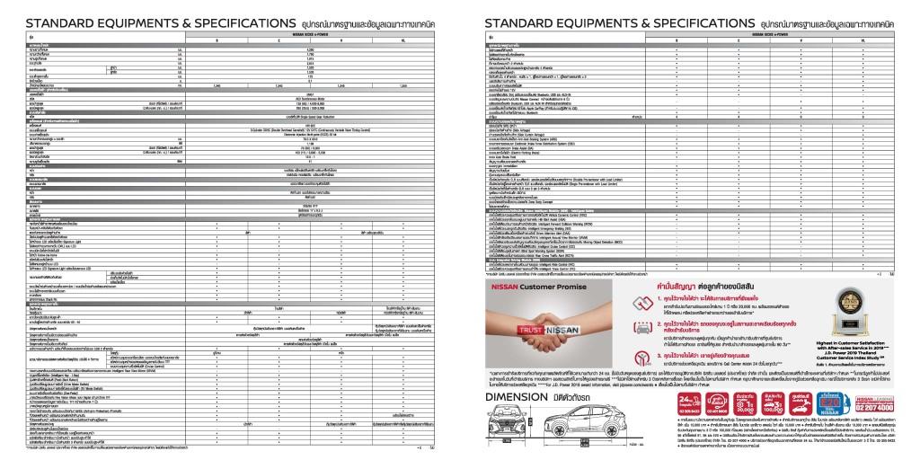 Nissan-Kicks-Brochure-page-012