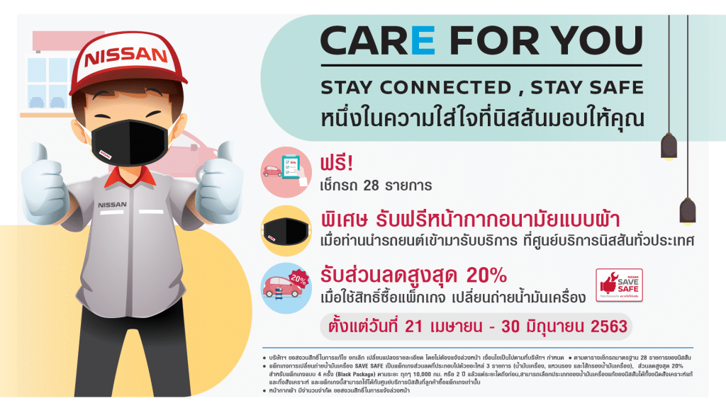 Nissan_Care for You