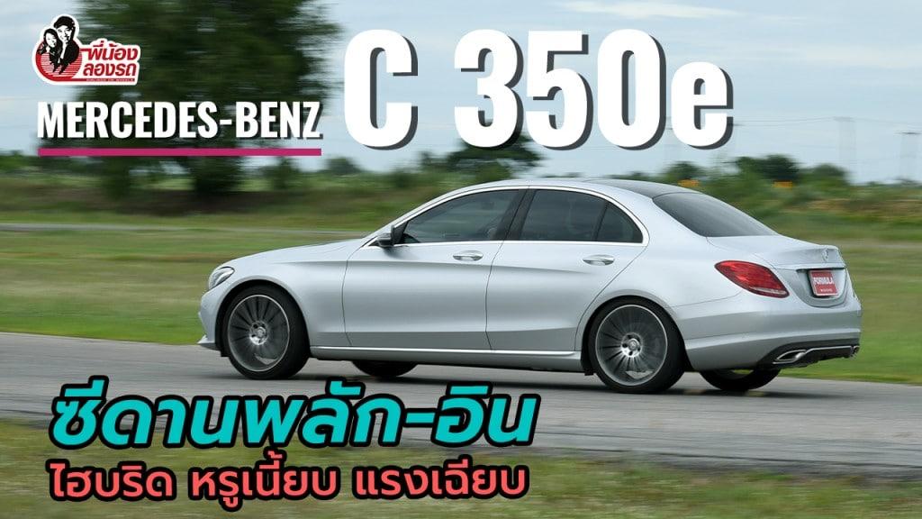 พี่น้องลองรถ Season 2 : ตอน Mercedes-Benz C350e