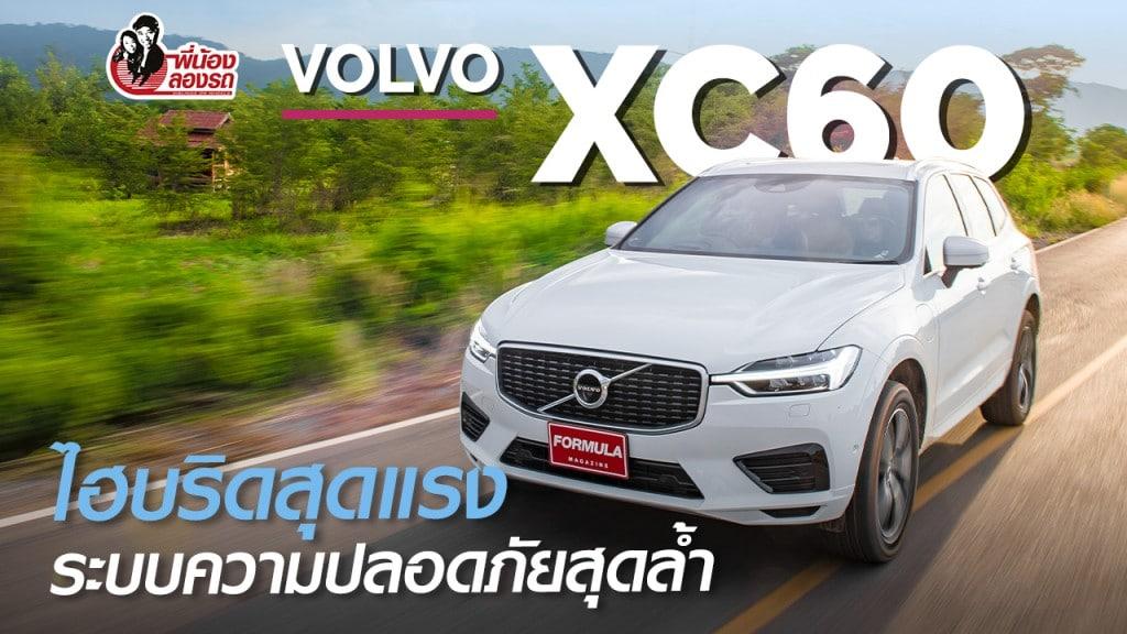 พี่น้องลองรถ Season 4 ตอน: Volvo XC60