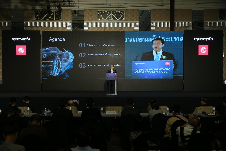 MG - New Generation of Automotive (2)