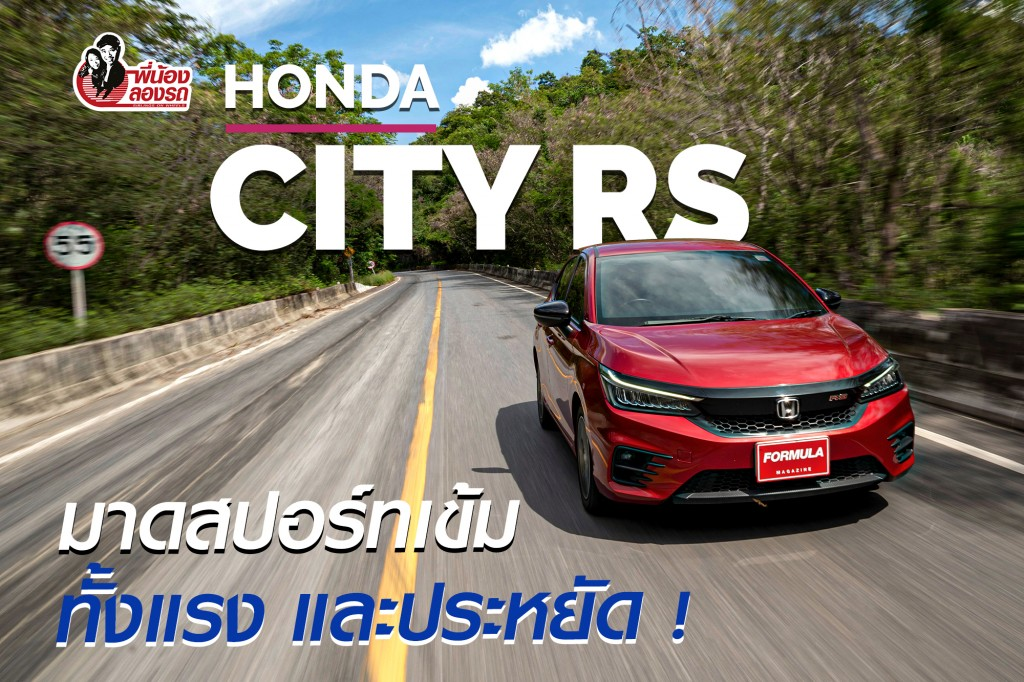 Review Honda City RS | พี่น้องลองรถ รีวิว | Season 7