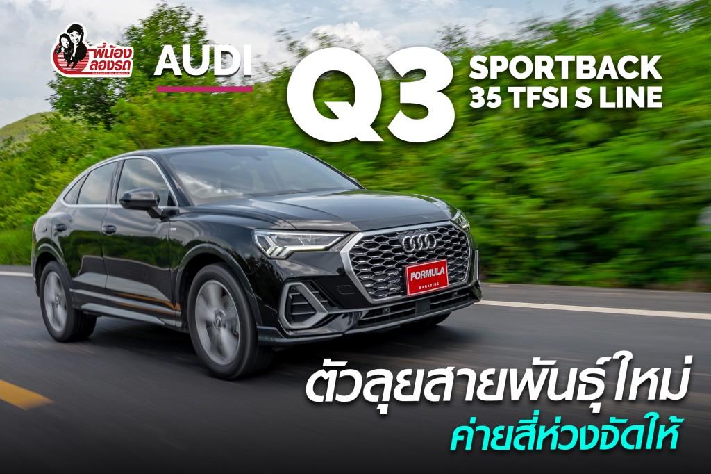 Review Audi Q3 Sportback 35 TFSI S Line | พี่น้องลองรถ | Season 7