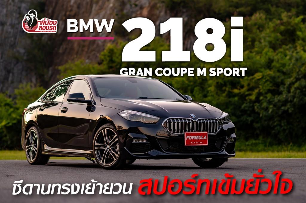 Review BMW 218i Gran Coupe M Sport | พี่น้องลองรถ รีวิว | Season 7