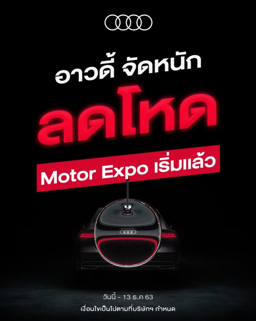 Motor Expo Campaign 2020_ลดโหด