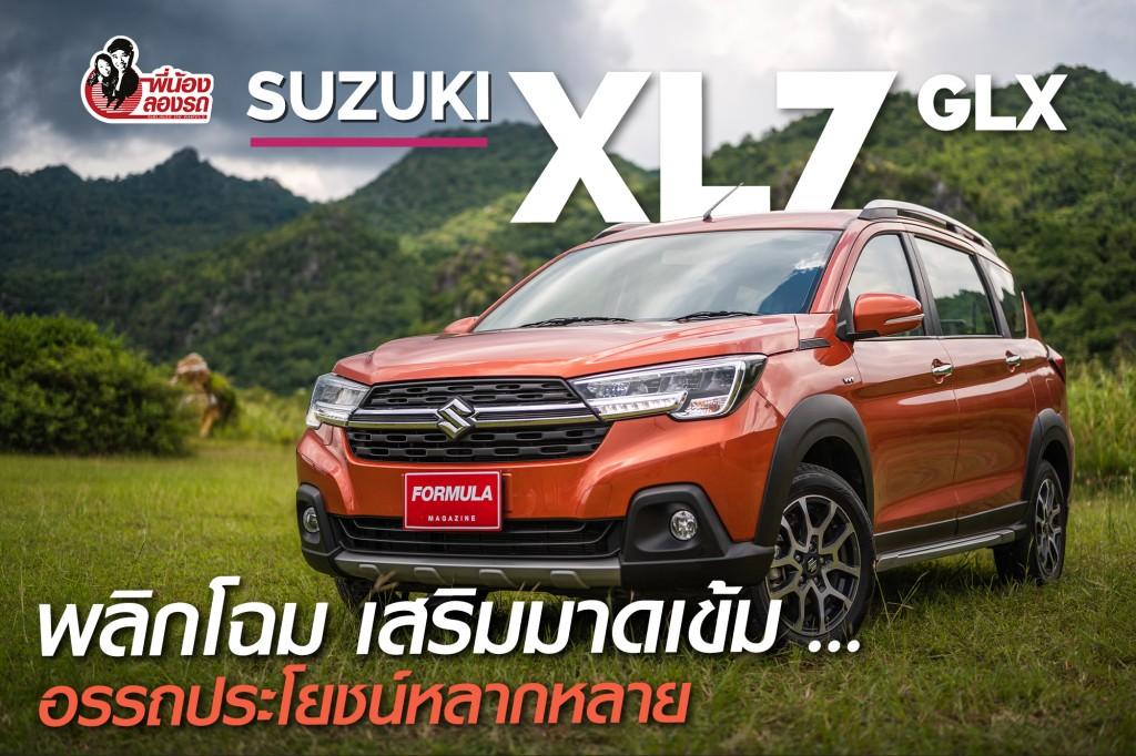 Review Suzuki XL7 GLX | พี่น้องลองรถ | Season 7