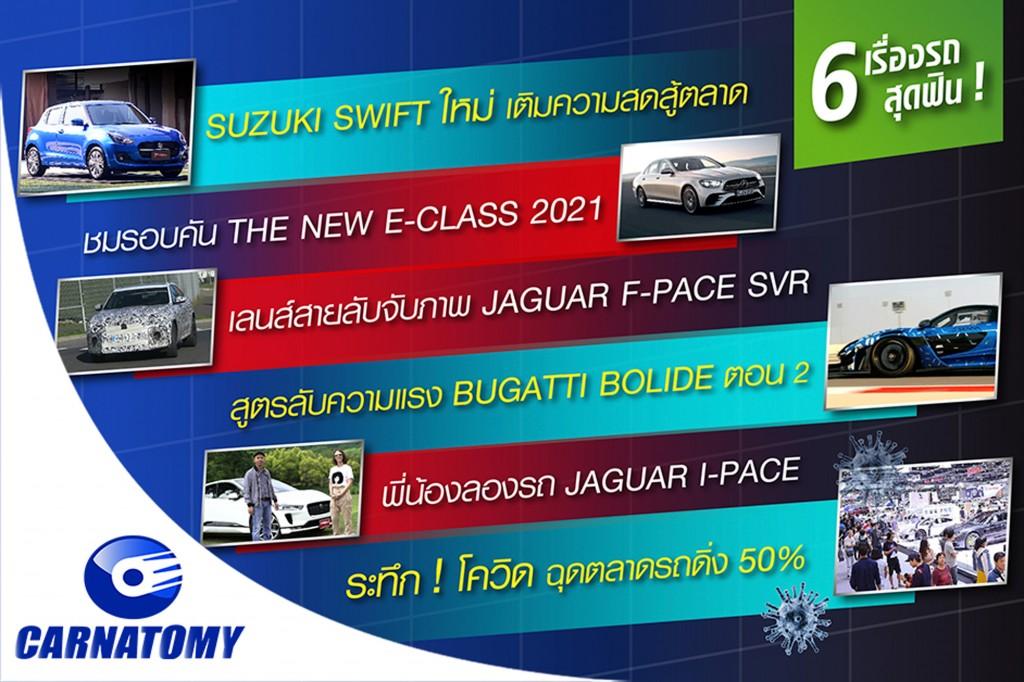แน่น ! Suzuki Swift/E-Class/Jaguar F-Pace /Bugatti Bolide/Jaguar I-Pace /ตลาดรถ มค.