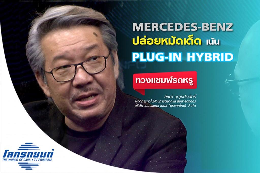 Mercedes-Benz ปูพรมรถใหม่ เน้น Plug-in Hybrid ไม่ทิ้งรถไฟฟ้า รอหารือดีเลอร์