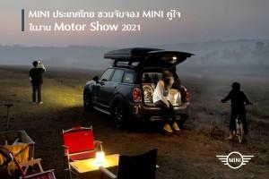 Mini ประเทศไทย ชวนจับจอง Mini คู่ใจ ในงาน Motor Show 2021