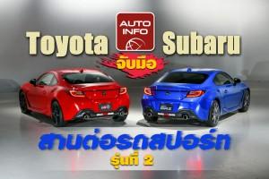 Toyota และ Subaru จับมือสานต่อรถสปอร์ท GR86 และ BRZ รุ่น 2 ที่แรง และดุดันกว่าเดิม