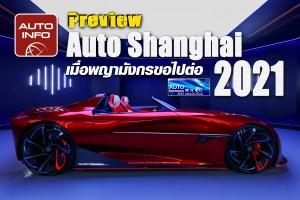 Preview Auto Shanghai 2021 เมื่อพญามังกรขอไปต่อ !!!
