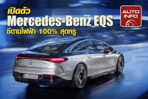 เปิดตัว Mercedes-Benz EQS ซีดานไฟฟ้าไฮเทค สุดหรู
