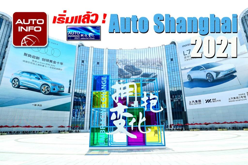 เริ่มแล้ว ! Auto Shanghai 2021 มาดูรถเด่นในงานครั้งนี้กัน [อัพเดทต่อเนื่อง]
