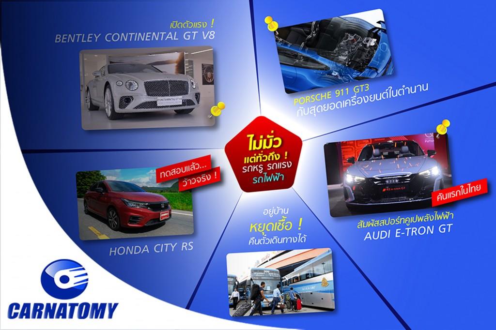 ชม Bentley Continental GT V8/คมนาคม คืนตั๋วเดินทาง/Porsche 911 GT3/Honda City RS/Audi e-tron GT