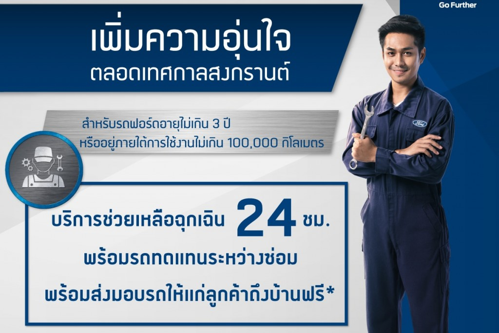 Ford Songkran RSA Service Campaign