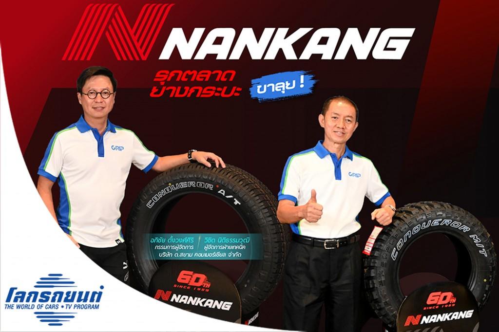 ต.สยาม คอมเมอร์เชียลฯ จับมือ Nankang สร้างสรรค์ยางรถกระบะขาลุย เพื่อตลาดเมืองไทยโดยเฉพาะ