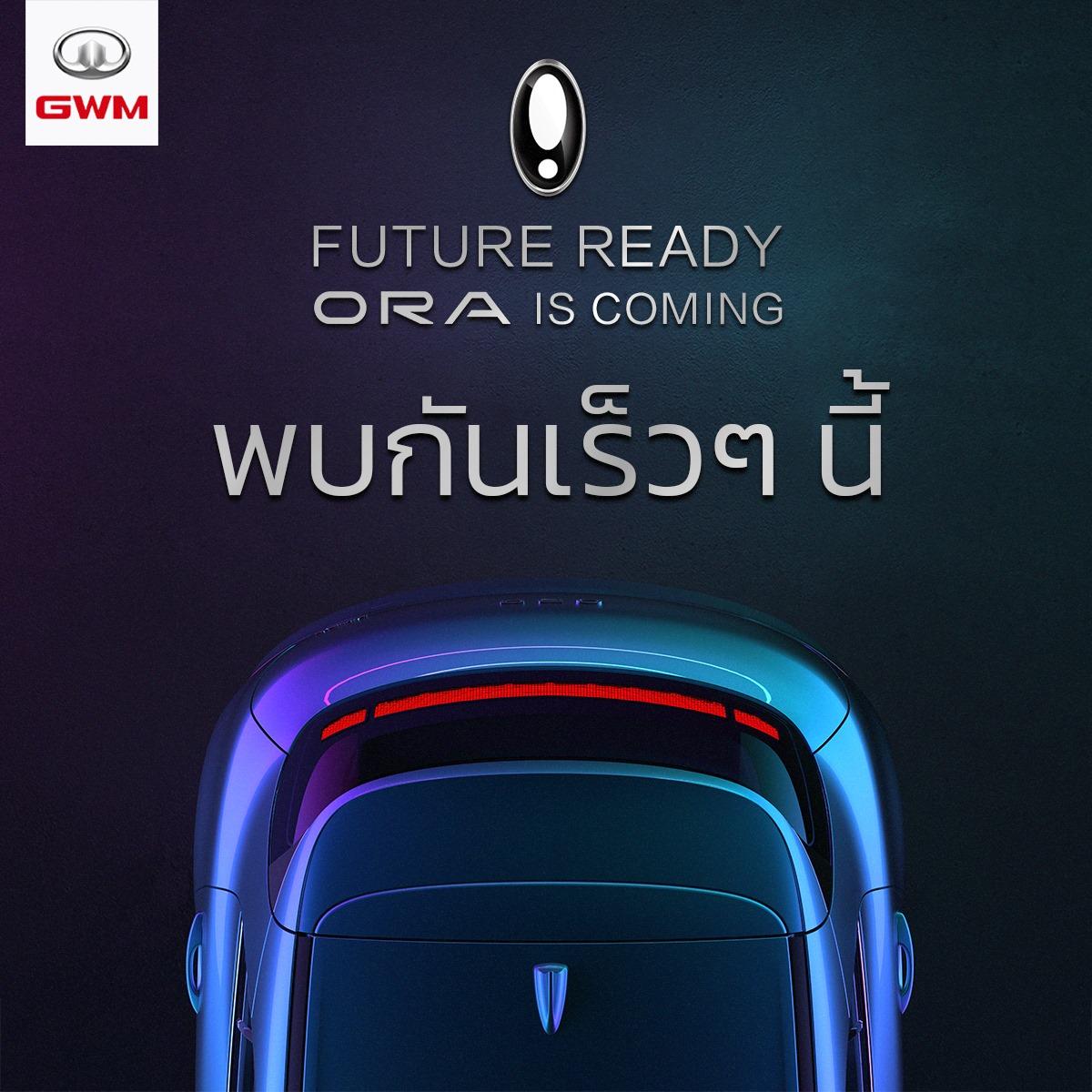 Ora Good Cat ราคา Great Wall Motor Haval AutoinfoOnline (4)